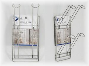 水廻りシステム収納シリーズ SUIユニ グラスハンガー(4掛) SUI-047【SUI-047】