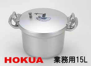 【送料無料】北陸アルミニウム 業務用圧力鍋15L(2升炊)