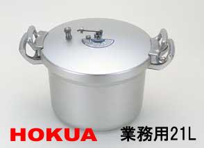 【送料無料】北陸アルミニウム 業務用圧力鍋21L(2.7升炊)