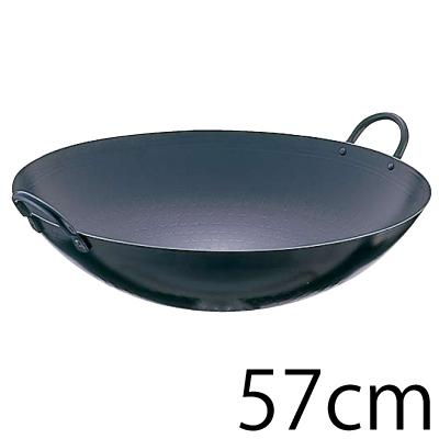 【送料無料】SA鉄・打ち出し 中華鍋 両手鍋 57cm【ATY03057】