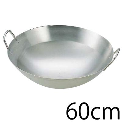 【送料無料】18-8ステンレス製 両手鍋中華鍋 60cm【ATY04060】