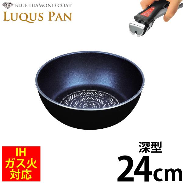 自由な組み合わせが作れるダイヤモンド粒子配合フライパンシリーズ ダイヤモンドコート 蔵 加工 コーティング フライパン 鍋 取っ手が取れる 炒め鍋 フライパンセット おすすめ 自由に組み合わせられる シリーズ 付与 LUQUS パール金属 PAN ルクスパン ※専用ハンドル別売 24cm 内面3層 IH対応 クックウェア HB-2436 ガス火 ブルーダイヤモンドコート 深型