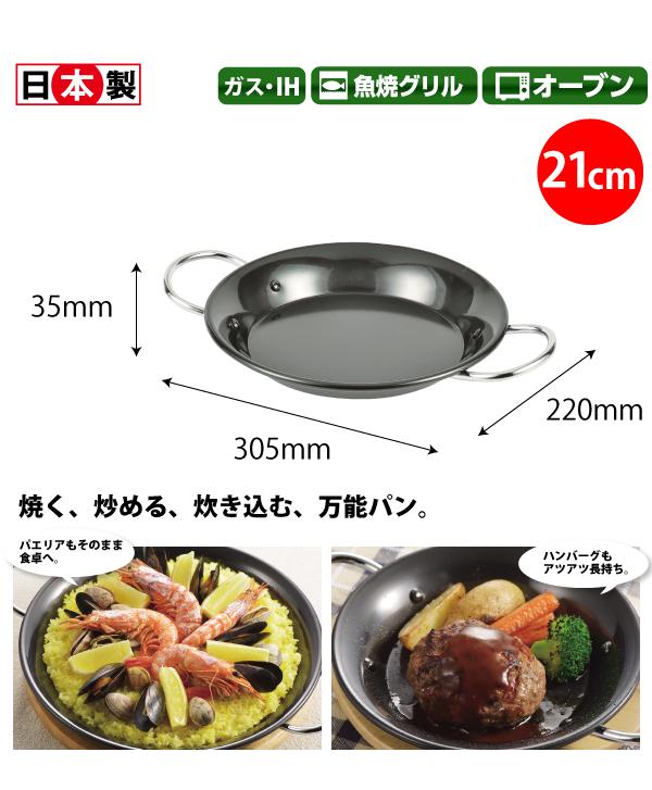 魚焼きグリルで使える!ムラなく旨味を凝縮! 短時間で調理できる ラクッキング 鉄製 ラウンドパン 21cm 両手 パン