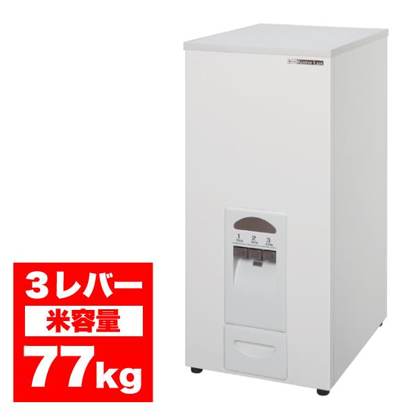 【送料無料】米びつ エムケー 3レバー 計量米びつ 米容量77Kgタイプ(ライスストッカー)【RC-377W】