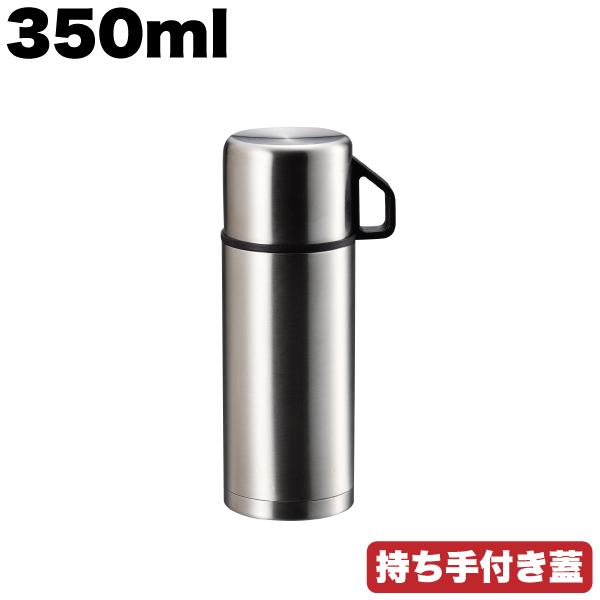 シンプル ベーシックなステンレスボトル 水筒 ボトル コップ カップ 保冷 保温 マグ お茶 冷たい 温かい 魔法瓶 送料無料でお届けします 真空 0.35リットル お歳暮 パール金属 ギフト H-6825 保温保冷兼用 子供 ステンレスボトル 持ち手付マグカップ付き 350mlサイズ キッズ シンプルな使いやすさ ベーシックなダブルステンレスボトル