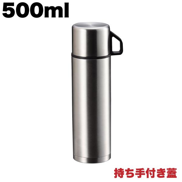 シンプル ベーシックなステンレスボトル トラスト 水筒 ボトル コップ カップ 保冷 保温 マグ お茶 冷たい 温かい 魔法瓶 真空 500mlサイズ 割引 ベーシックなダブルステンレスボトル 0.5リットル キッズ パール金属 ステンレスボトル ギフト 保温保冷兼用 持ち手付マグカップ付き シンプルな使いやすさ 子供 H-6826