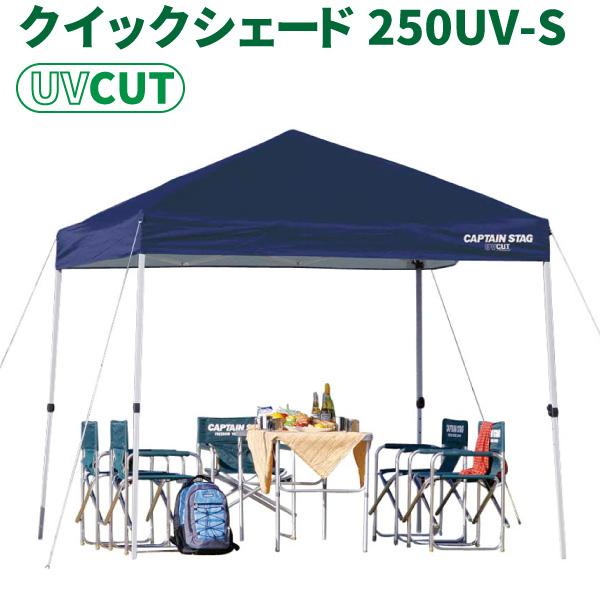 【送料無料】クイックシェード 簡単組立タープ 250 UV-S (キャスターバッグ付) CAPTAIN STAG キャプテンスタッグ UVカット かんたん タープ パール金属 【M-3282】