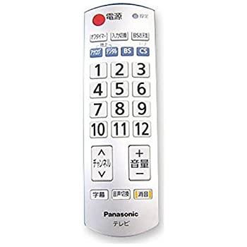 中古 パナソニック N2QAYB000251 純正テレビ用リモコン 送料込 往復送料無料