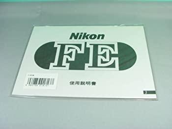今だけスーパーセール限定 中古 Nikon 説明書 FE ニコン 在庫処分