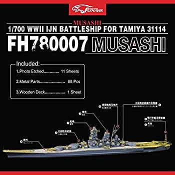 【中古】1/700 日本海軍戦列艦「武蔵 」ディティールセットfor タミヤ