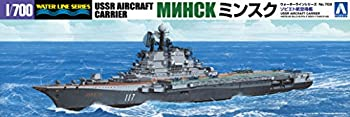中古 青島文化教材社 1 700 ウォーターラインシリーズ プラモデル 航空母艦 ソビエト海軍 出色 ミンスク 迅速な対応で商品をお届け致します 703