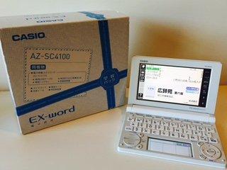 カシオ 電子辞書 エクスワード 高校生エントリーモデル AZ-SC4100 タッチパネル:GoodLifeStore