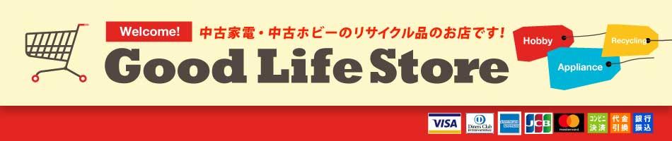 GoodLifeStore:リサイクルショップ