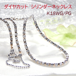 K18WG/PG ダイヤカット シリンダーネックレスレディース ゴールドネックレス 地金ネックレス 18k 18金 ホワイトゴールド ピンクゴールド シンプル 人気 送料無料 品質保証書 ギフト プレゼント