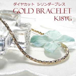 K18YG ダイヤカット シリンダーブレスレットレディース ゴールドブレス 地金ブレスレット 18k 18金 イエローゴールド シンプル 人気 送料無料 品質保証書 ギフト プレゼント