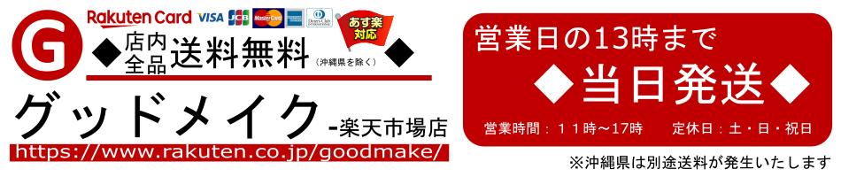 グッドメイク-楽天市場店:便利グッズ・アイデアグッズを扱うバラエティショップです