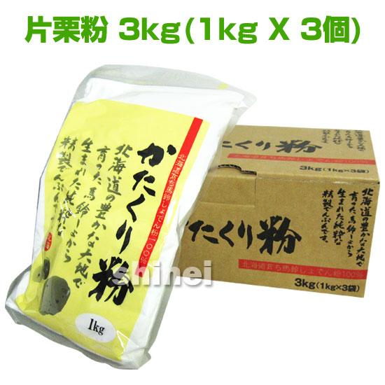 コストコ ブランド品 全農食品 片栗粉 3kg 送料無料限定セール中 1kg x 北海道育ち 馬鈴薯でん粉100% 3個 お1人様2個まで