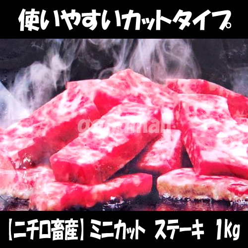 ♦ Costco ♦ mini-cut steak 1 kg ()