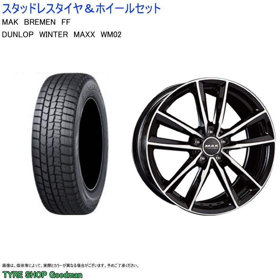 (ベンツ W222) 245/50R18 100Q ダンロップ ウィンターマックス02 & ブレーメンFF 8.0-18 +41 5/112 ブラックPO (スタッドレスタイヤ&ホイールセット)