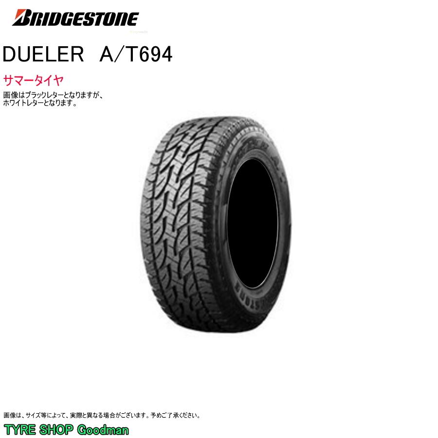 ブリヂストン 30×9.50R15 LT 104S A/T694 ホワイトレター デューラー サマータイヤ (オン&オフロード)(4WD SUV)(15インチ)(30x95-15)