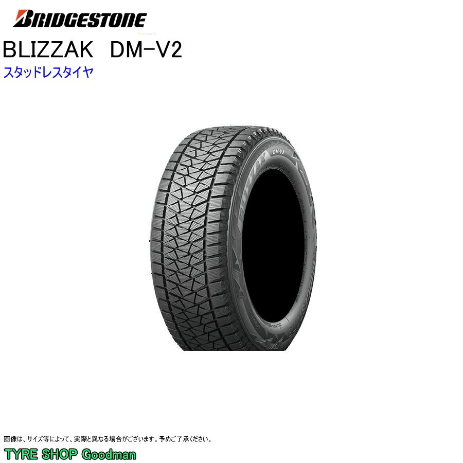 スタッドレス 195/80R15 96Q ブリヂストン DM-V2 ブリザック スタッドレスタイヤ (個人宅不可)(15インチ)(195-80-15)