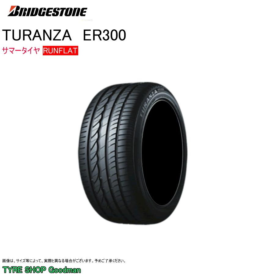 ブリヂストン ランフラット 205/60R16 92W ☆ ER300 トランザ BMW 3シリーズ (F30) サマータイヤ (16インチ)(205-60-16)