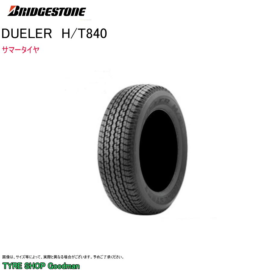 ブリヂストン 255/70R18 113S H/T840 デューラー サマータイヤ (オンロード)(4WD SUV)(18インチ)(255-70-18)
