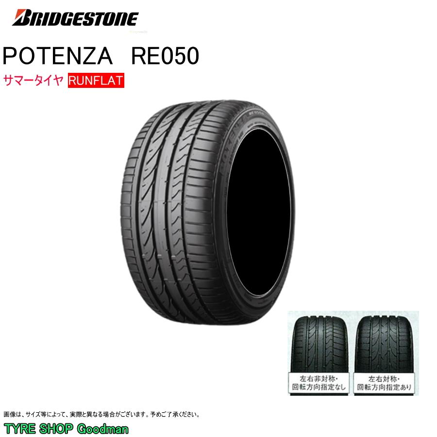 ブリヂストン ランフラット 225/45R17 91V ☆2 RE050 ポテンザ BMW 3シリーズ (E90 /E91) サマータイヤ (乗用車用)(17インチ)(225-45-17)