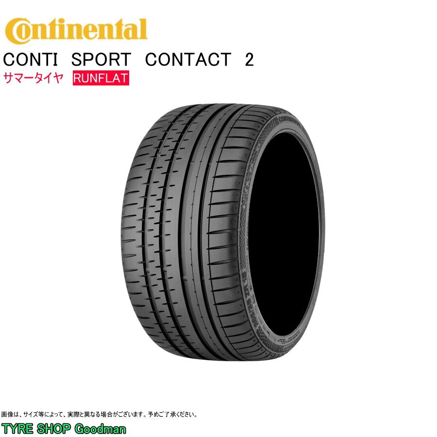 コンチネンタル ランフラット 225/45R17 91W ☆ CSC2 SSR コンチスポーツコンタクト2 (BMW承認) サマータイヤ (乗用車用)(17インチ)(225-45-17)