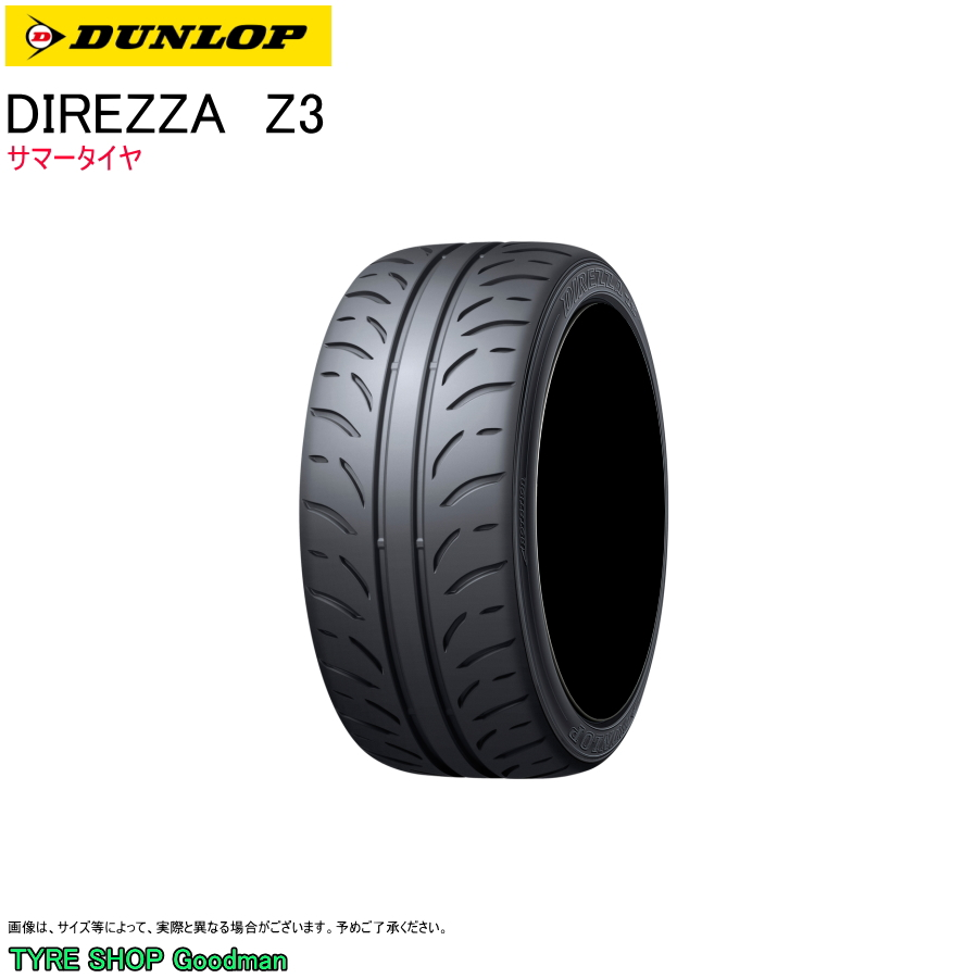 ダンロップ 195/45R17 81W Z3 ディレッツァ サマータイヤ (スポーツ)(乗用車用)(17インチ)(195-45-17)