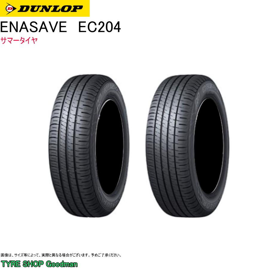 ダンロップ 205/65R15 94H EC204 エナセーブ サマータイヤ (低燃費)(乗用車用)(15インチ)(205-65-15)