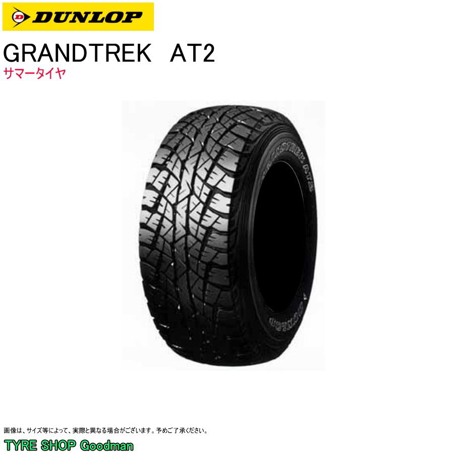 ダンロップ 205/70R16 97S AT2 グラントレック サマータイヤ (オン&オフロード)(4WD SUV)(16インチ)(205-70-16)