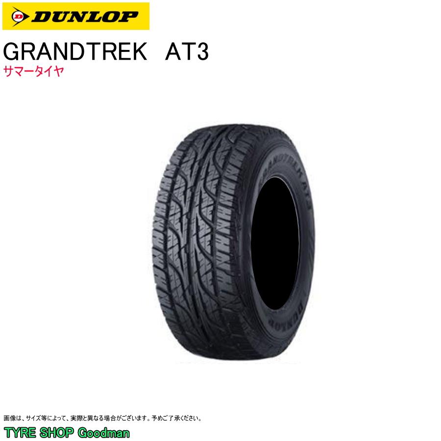 ダンロップ 215/60R17 96H AT3 グラントレック ブラックレター サマータイヤ (オン&オフロード)(4WD SUV)(17インチ)(215-60-17)