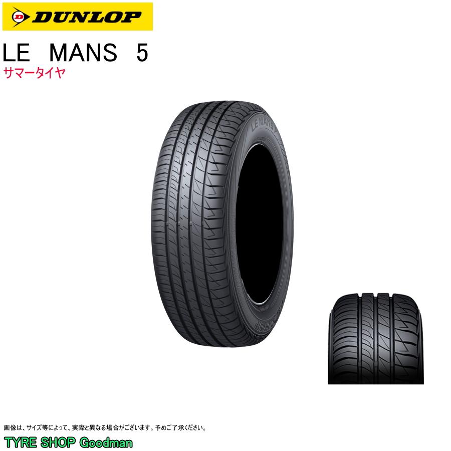 ダンロップ 165/55R14 72V ルマン5 サマータイヤ (低燃費)(乗用車用)(14インチ)(165-55-14)