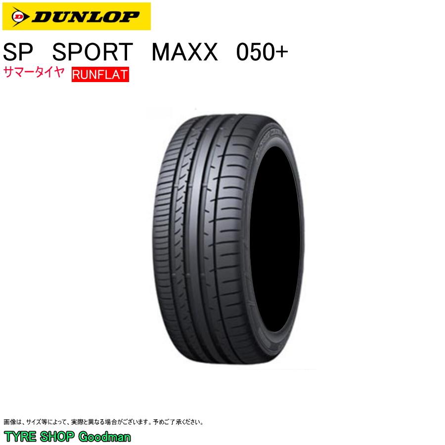 ダンロップ ランフラット 225/45R17 91W マックス 050+ SPスポーツ サマータイヤ (乗用車用)(17インチ)(225-45-17)