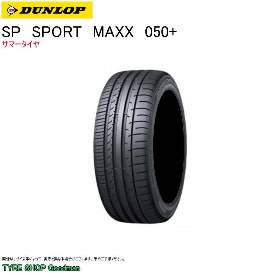 ダンロップ 235/55R19 101W マックス 050+ for SUV SPスポーツ サマータイヤ (個人宅不可)(オンロード)(4WD SUV)(19インチ)(235-55-19)
