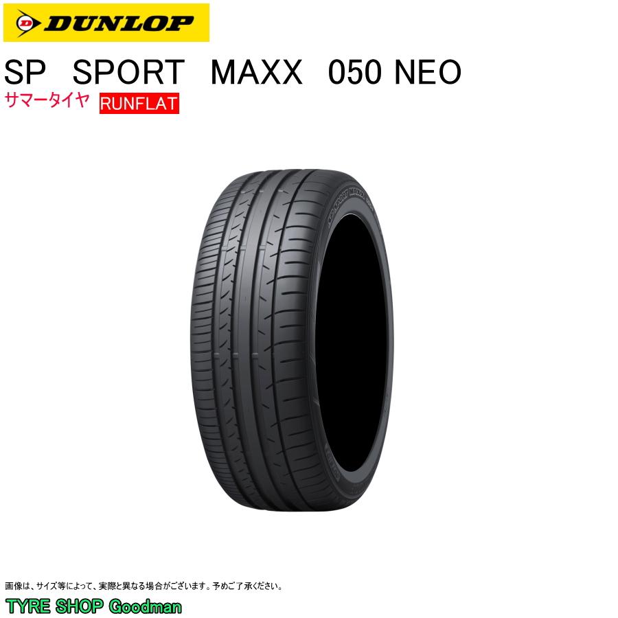 ダンロップ ランフラット 245/45R18 96Y マックス 050 ネオ SPスポーツ サマータイヤ (乗用車用)(18インチ)(245-45-18)
