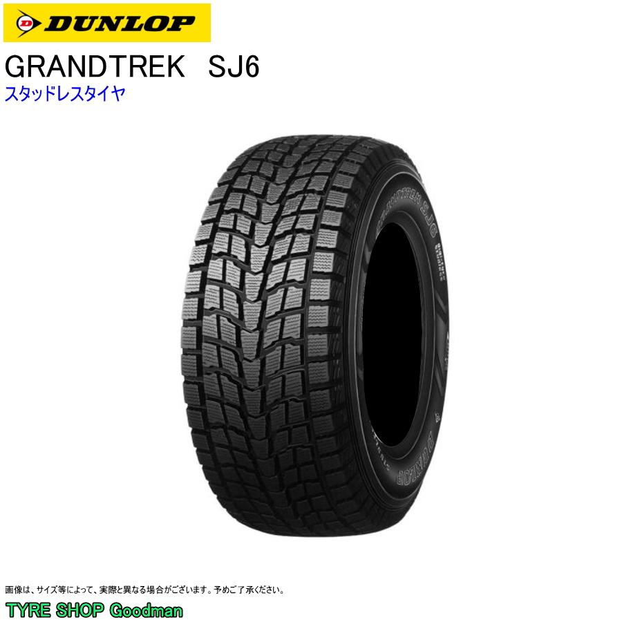 スタッドレス 31×10.50R15 LT 109Q ダンロップ SJ6 グラントレック スタッドレスタイヤ (15インチ)(31x10.5-15)