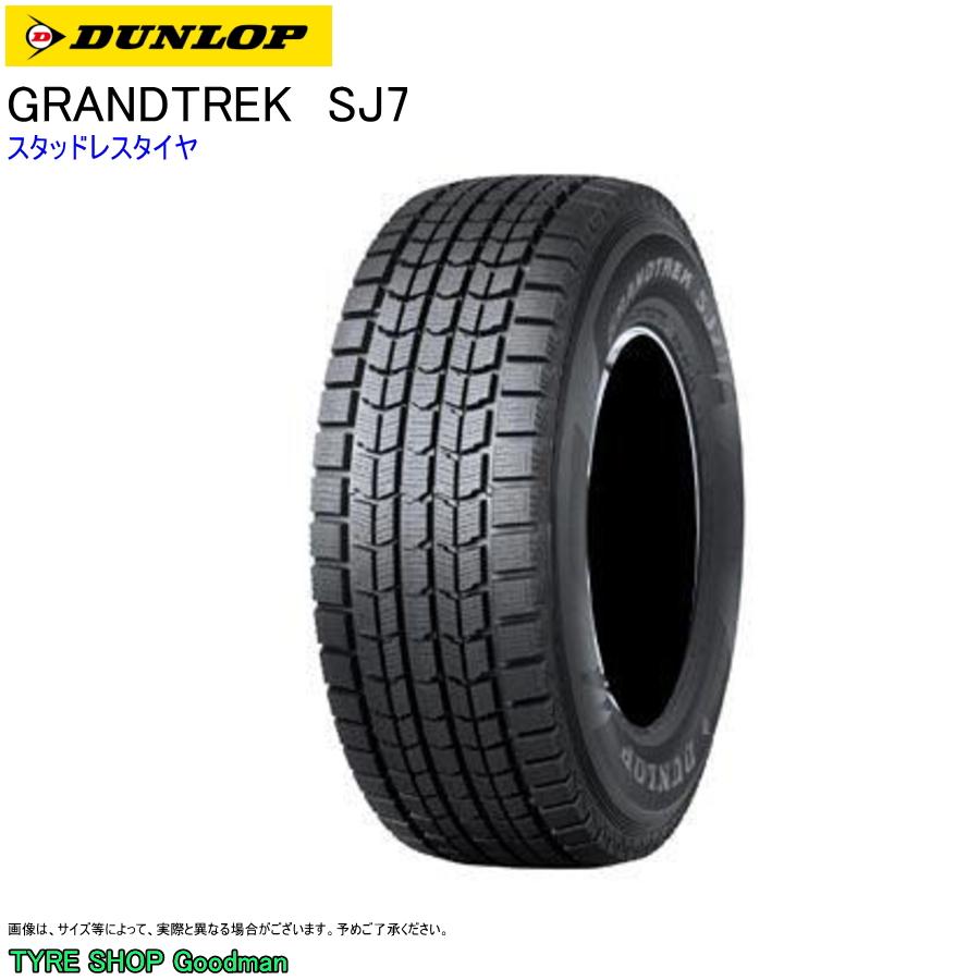 スタッドレス 225/70R15 100Q ダンロップ SJ7 グラントレック スタッドレスタイヤ (15インチ)(225-70-15)
