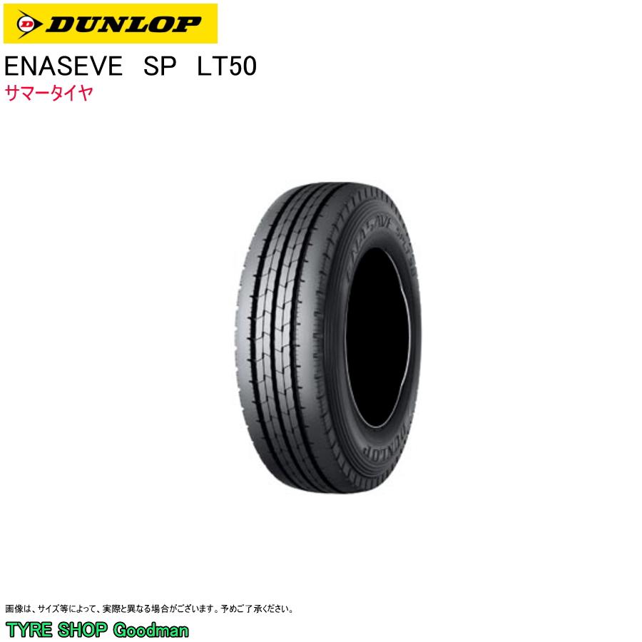 ダンロップ 225/60R17.5 116/114L LT50 SP エナセーブ サマータイヤ (小型トラック)(17.5インチ)(225-60-17.5-116)