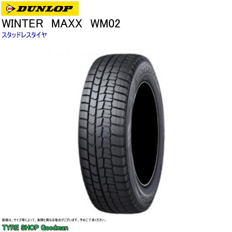 スタッドレス 165/60R15 77Q ダンロップ WM02 CCV ウィンターマックス スタッドレスタイヤ (15インチ)(165-60-15)