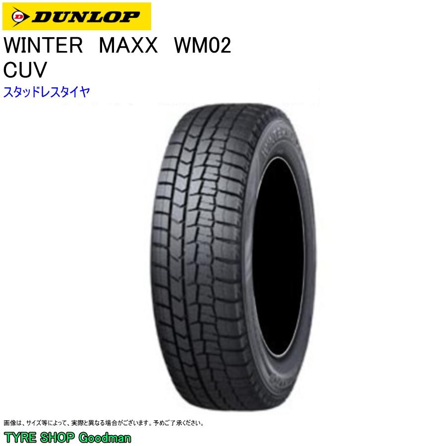 スタッドレス 215/70R16 100Q ダンロップ CUV WM02 ウィンターマックス スタッドレスタイヤ (16インチ)(215-70-16)