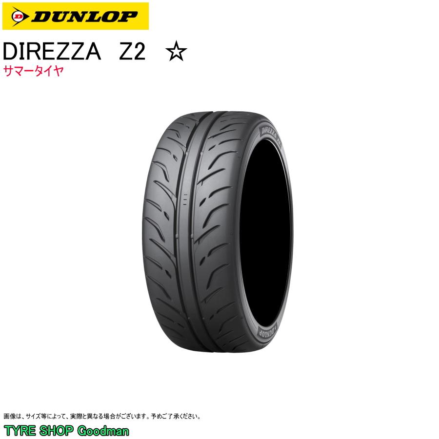ダンロップ 215/45R18 89W Z2 ☆ ディレッツァ スタースペック サマータイヤ (スポーツ)(乗用車用)(18インチ)(215-45-18)