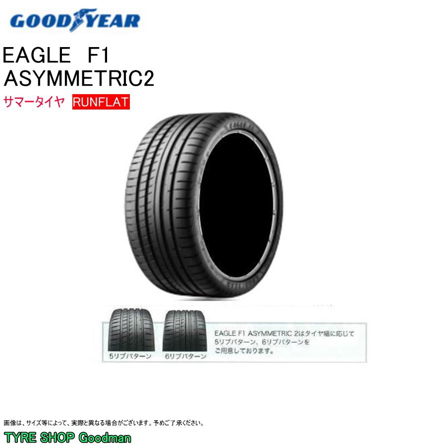 グッドイヤー ランフラット 245/40R20 99Y XL MOE SCT アシメトリック2 F1 イーグル ベンツ Sクラス / マイバッハ (X222) サマータイヤ (245-40-20)