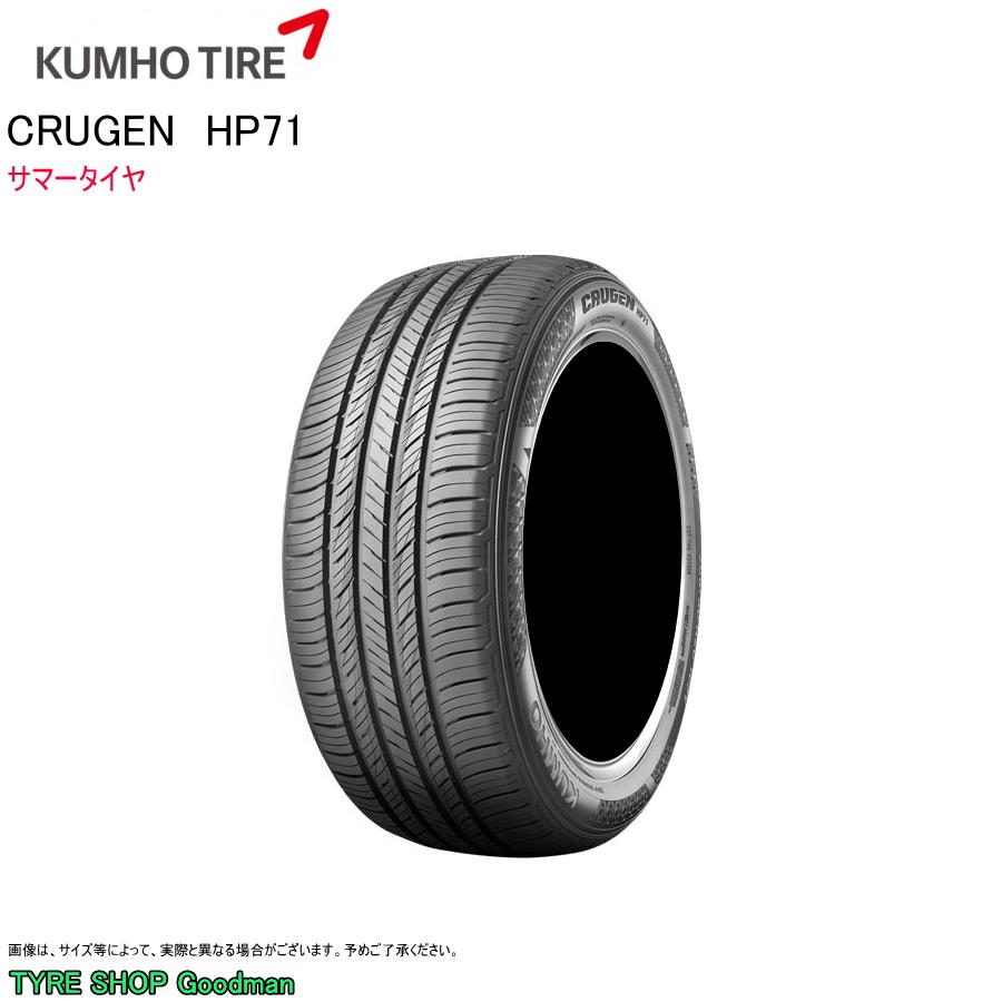 クムホ 225/55R18 98V HP71 クルーゼン サマータイヤ (オンロード)(4WD SUV)(18インチ)(225-55-18)