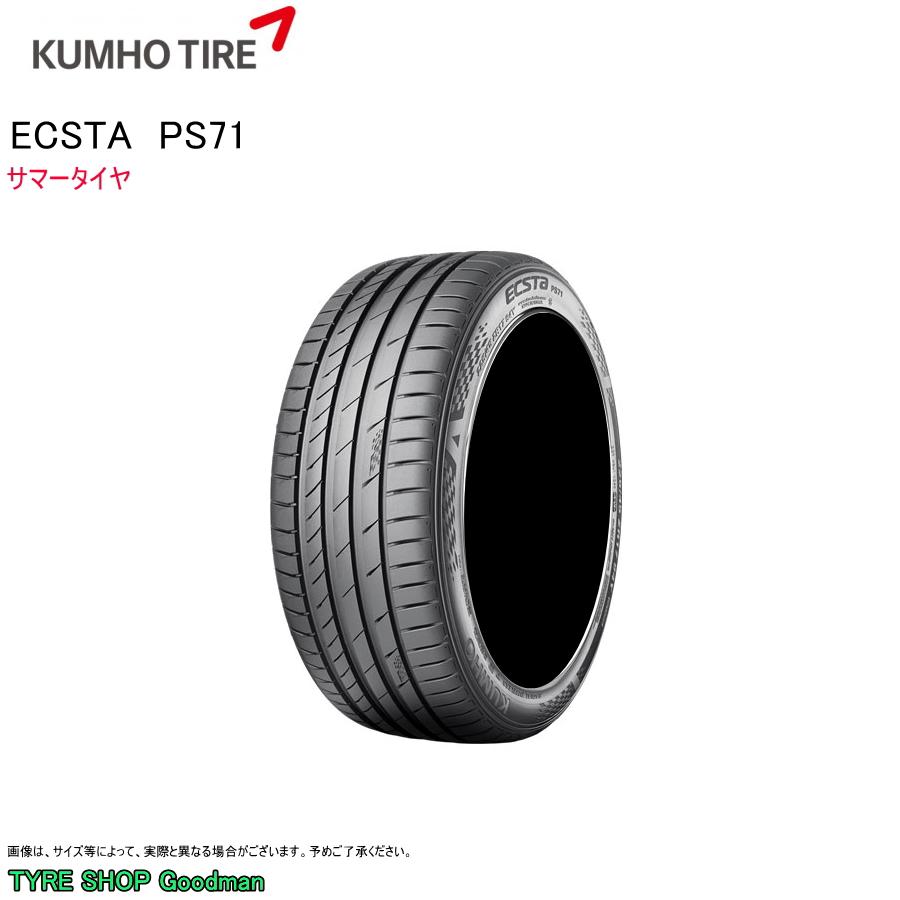 クムホ 205/45R16 87W XL PS71 エクスタ サマータイヤ (スポーツ)(乗用車用)(16インチ)(205-45-16)