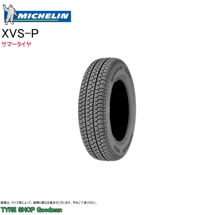 ミシュラン 185HR15 93H XVS-P サマータイヤ (クラシックタイヤ)(メーカー取寄)(要納期確認)