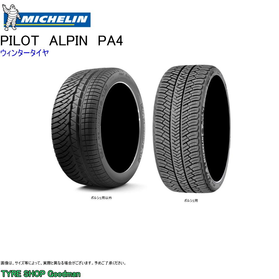 ウィンター 235/35R19 91V XL ☆ ミシュラン パイロット アルペン PA4 (BMW承認) ウィンタータイヤ (19インチ)(235-35-19)