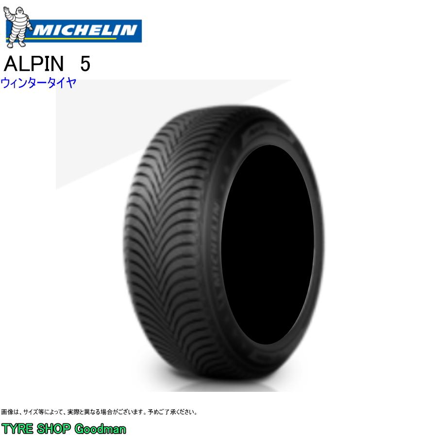 ウィンター 205/55R16 91H AO ミシュラン アルペン5 (アウディ承認) ウィンタータイヤ (16インチ)(205-55-16)