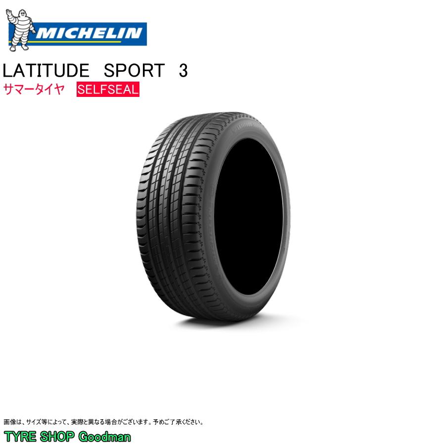 ミシュラン セルフシール 235/55R18 100V ラティチュード スポーツ3 (シュコダ承認) サマータイヤ (オンロード)(4WD SUV)(18インチ)(235-55-18)